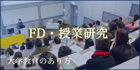 FD・授業研究